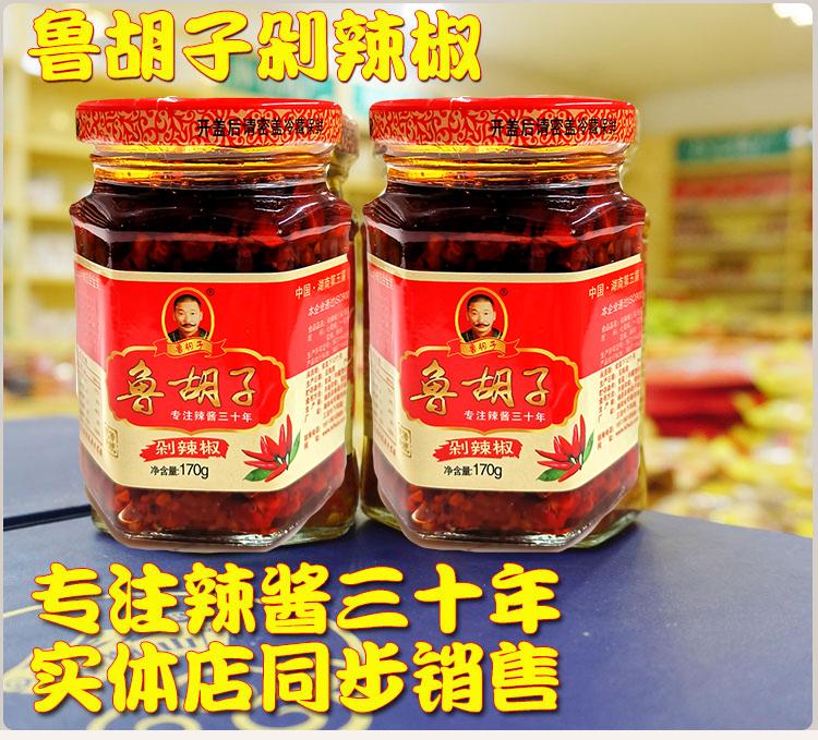 湖南特产常德桃源鲁鬍子剁辣椒瓶组合调味辣椒酱开味下饭详细照片