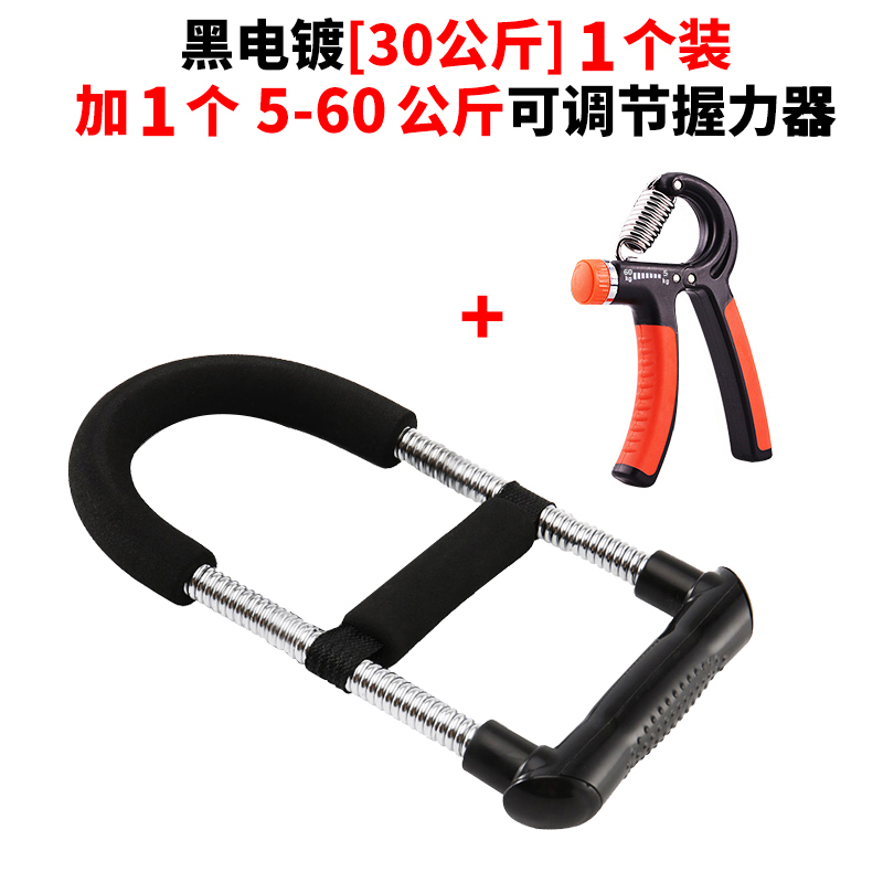 30 Kg Plating +5-60 Kg Black And Red Adjustable Grip