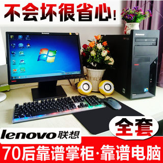 Lenovo computer host complete set of office home computer desktop complete machine complete set of high-match brand gaming quad-core