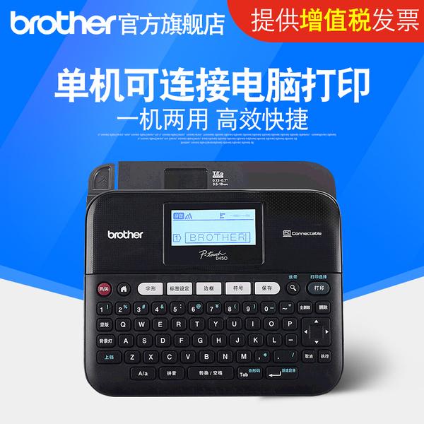 兄弟PT-D450条码标签打印机便携手持式 网络线缆标识标签打印机