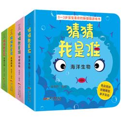 猜猜我是谁洞洞书全4册海洋动物水果蔬菜交通工具0-1-2-3岁幼儿宝宝捉迷藏游戏书儿童启蒙认知早教书籍亲子互动共读中英双语