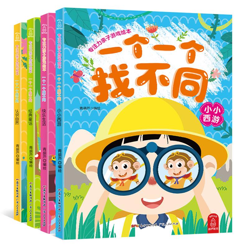 全4本 幼儿专注力训练 一个一个找不同的书3-4-5-6岁儿童小学生益智图书趣味思维训练游戏儿童智力开发书逻辑训练潜能开