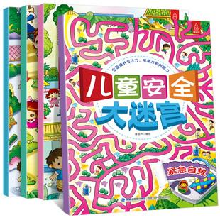 儿童迷宫益智游戏认知书全4册