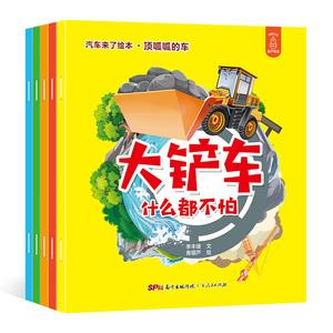 汽车绘本挖掘机大吊车(全5册)你认识这些车吗有趣的交通工具绘本系列 0-3-4-6-岁少幼儿童宝宝睡前图画故事书宝宝阅读亲子图书