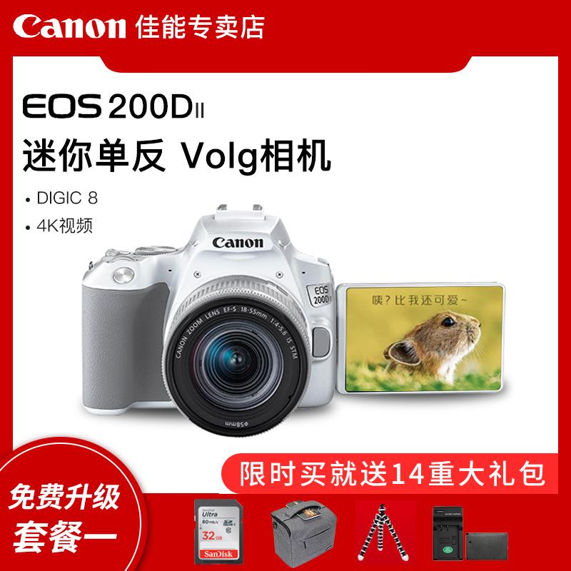 【单反高清】Canon/佳能EOS200DII单反相机二代2代套机18-55mmSTM入门级单反机学生数码照相机女新品款