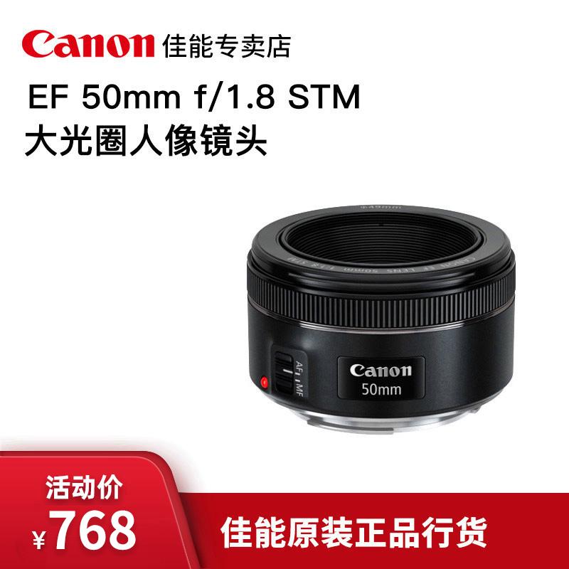 【正品行货】Canon/佳能镜头小痰盂501.8三代STM单反镜头人像镜头佳能镜头50mm1.8定焦镜头大光圈相机镜头