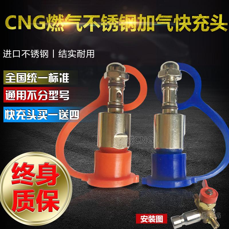 CNG xe tự nhiên phụ kiện khí sửa đổi van bơm hơi nhanh điền đầu có ga chuyển đổi đầu dài có ga miệng nhỏ lần lượt lớn