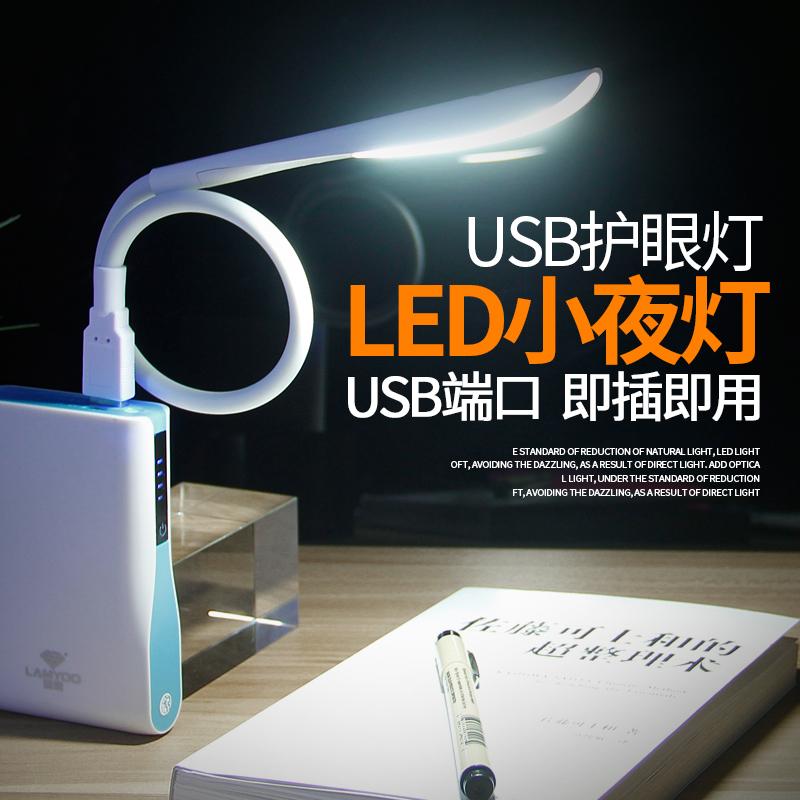 USB свет LED комната с несколькими кроватями настольные лампы интерфейс мини портативный яркий свет маленькие огни инструмент спальня портативный вставить сокровища ночной свет