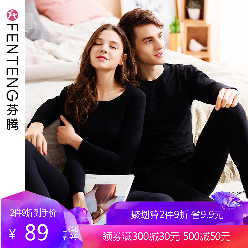 Fengteng couple warm underwear female cotton body bottoming shirt men's Natal autumn clothing qiuku home service suits