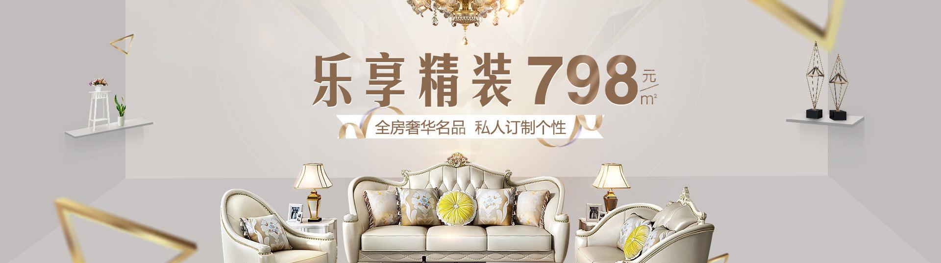 紫帆裝飾7系列樂享精裝套餐從毛坯到豪裝798元一平,家裝品質大升級