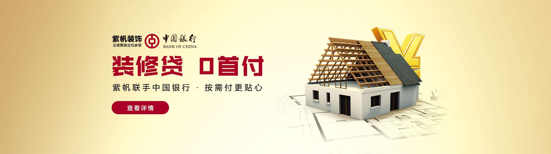 裝修也能享受銀行低息貸款啦,熱烈慶祝中國銀行信貸中心簽約紫帆裝飾裝修貸