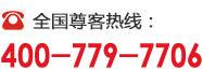 紫帆豪裝工廠店免費預約裝修電話:400-779-7706