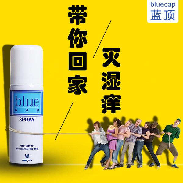 去湿止痒 0激素 西班牙进口 Bluecap 蓝顶 喷雾剂 30ml 天猫优惠券折后¥19包邮(¥99-80)京东¥188