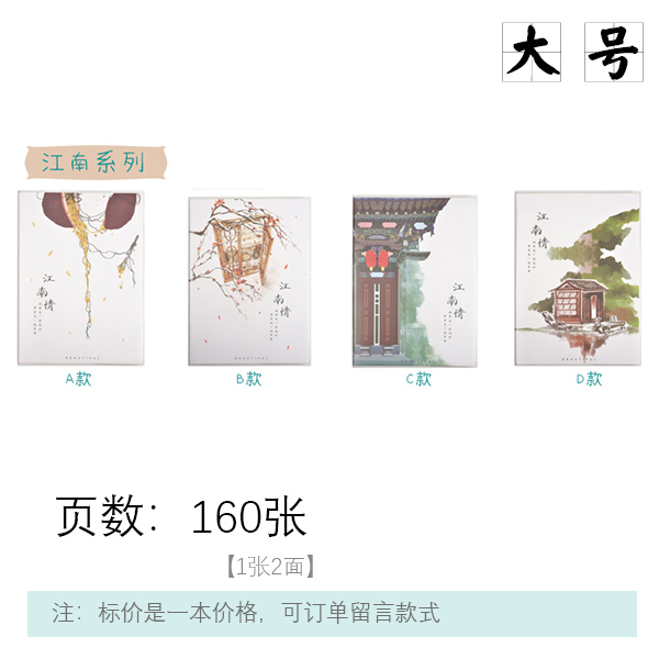 Jiangnan Series [1] [160 Sheets] Plastic Sleeves For Text