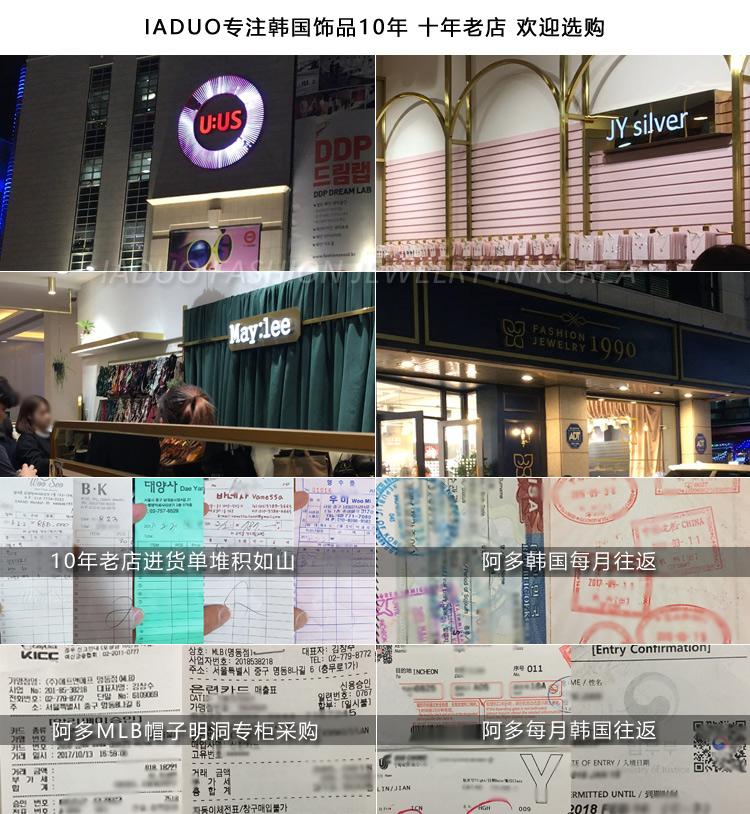 阿多家韩国进口饰品凭证