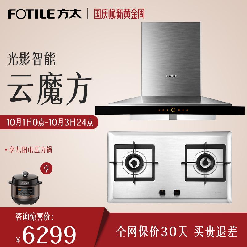 方太EM71T+HC26GE歐式云魔方抽油煙機燃氣灶套裝頂吸式煙灶套餐