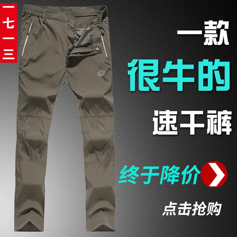 Один семь один три на открытом воздухе быстросохнущие брюки быстросохнущий брюки нападение брюки сын движение восхождение брюки мужской женщина весна сезон тонкая