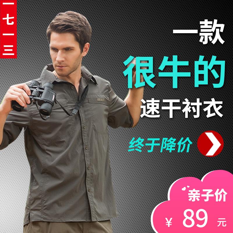7 Одна или три скорости сушки сорочка рубашка Быстросохнущая быстросохнущая футболка длинный рукав короткий рукав Наружная одежда мужской стиль новый товар новинка