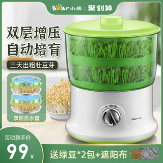 Bear bean sprouting machine home small automatic organic bean sprout sprouting basin double bean teeth family machine automatic