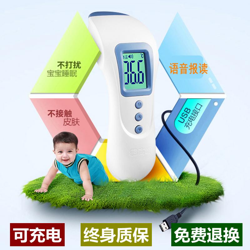 На младенца [电子体温计家用精准额头测温] высокая [精度] красный [外线温度计] детские [医用成人]