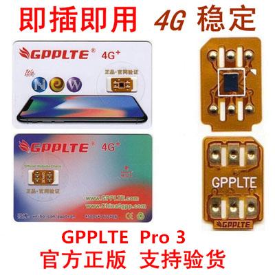GPP日版美版电信IPHONE5cEScEScES66spsp7878X卡贴卡槽v电信联通苹果4G黑告别