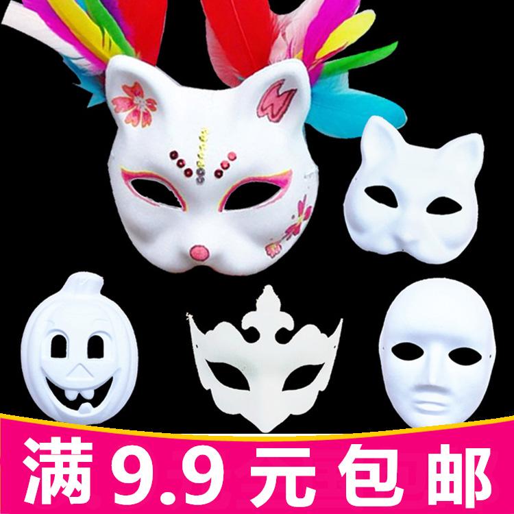 Фестиваль детский сад ребенок diy бумага пульпа пустой маска белый белая гниль окрашенный ручной работы окрашенный живопись труд прекрасный материал