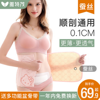 Yatao silk milk post-abdomen belt cotton gauze beam belly belt snap-section caesare cream