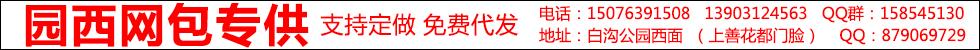 园西网供160314