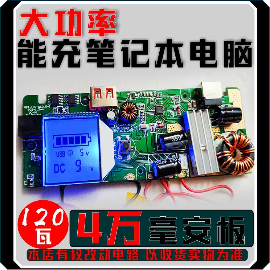 12节盒QC3.0快充自制充电宝diy套料外壳主板套装模块高通数显笔记