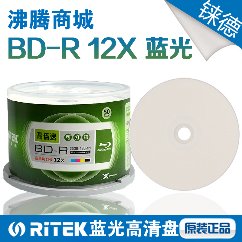 picture about Printable Blu Ray Discs named Rhino RITEK Blu-ray disc BD-R 12X 25G 50P barreled printable Blu-ray blank disc