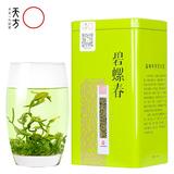 【天方】雨前碧螺春绿茶200g 卷后19元包邮