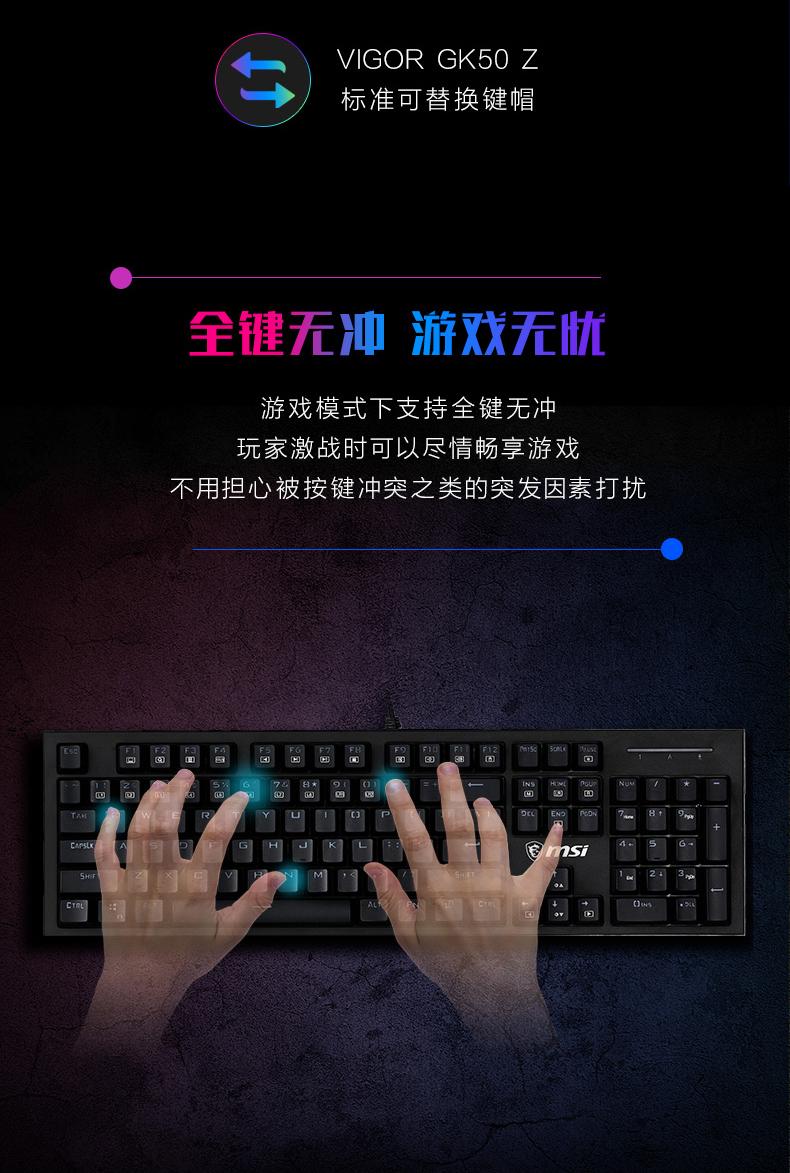 微星 GK50Z RGB灯效 104键机械键盘 高特轴体 适合入手体验 图11