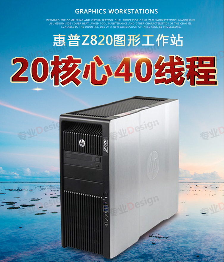 HP Z820 workstation dual Xeon E5-2690V2 20 Core 40 thread M2 SSD renderer