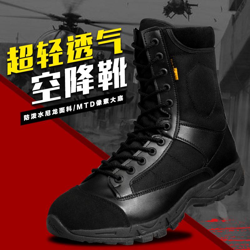 Винная бутыль берцы мужской Специальные силы сверхлегкие боевые сапоги 511 тактические ботинки cqb бортовые ботинки 07 боевые сапоги морские сапоги