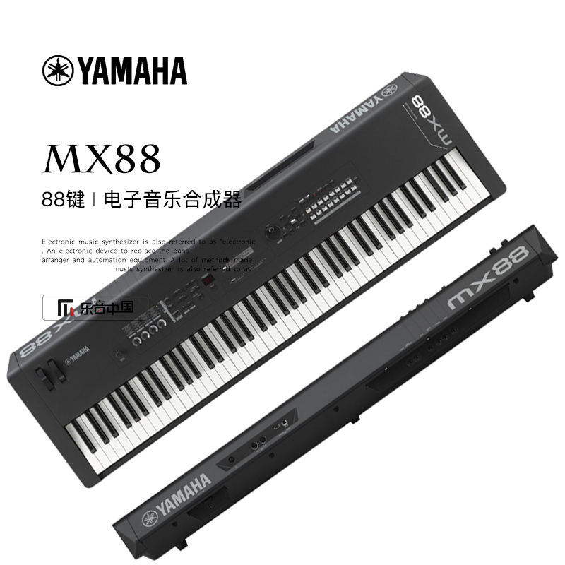 YAMAHA MX88 stage synth weight full weight keyboard electric
