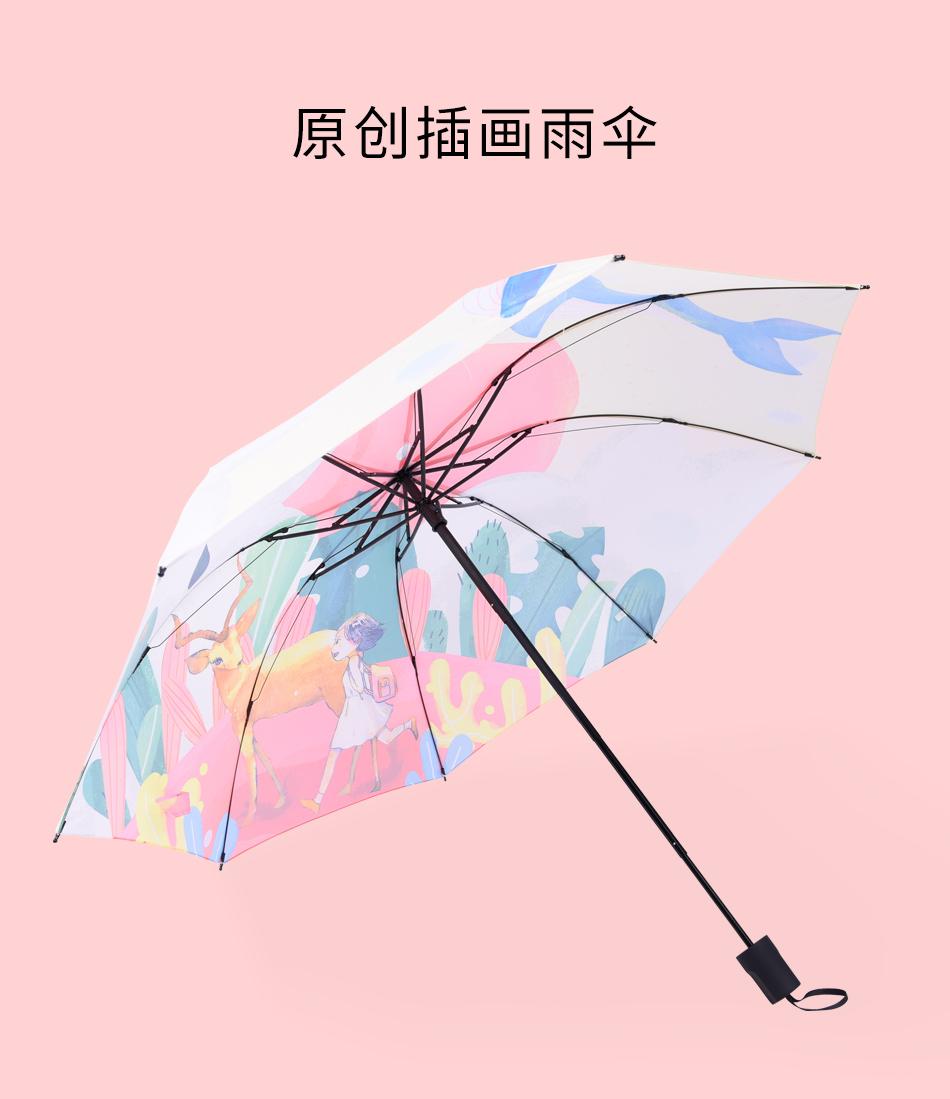 羚羊早安 原创插画防紫外线晴雨伞 天猫优惠券折后¥19.9起包邮(¥29.9-10)多花色可选