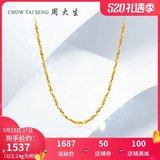 Zhou Daosheng genuine gold necklace 999 full gold full star latch chain female models fine hundred pins chain gold chain