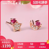 Chow Tai Sang Caibao Earrings Female Genuine 18K Gold Star Moon Earrings Ruby Earrings AB Single Gift