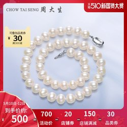 Zhoudasheng pearl necklace women's fashionable chain simple all Bead Necklace send mother jewelry official authentic