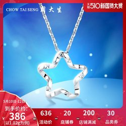 Chow Tai Sang Platinum Pendant Women's Pt950 Platinum Star Pendant Necklace can be equipped with a chain pendant for girlfriend gifts