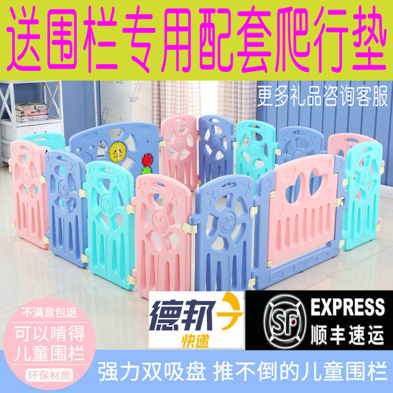 Baby Home Toddler Plastic Fence Children S Game Fence Block Baby