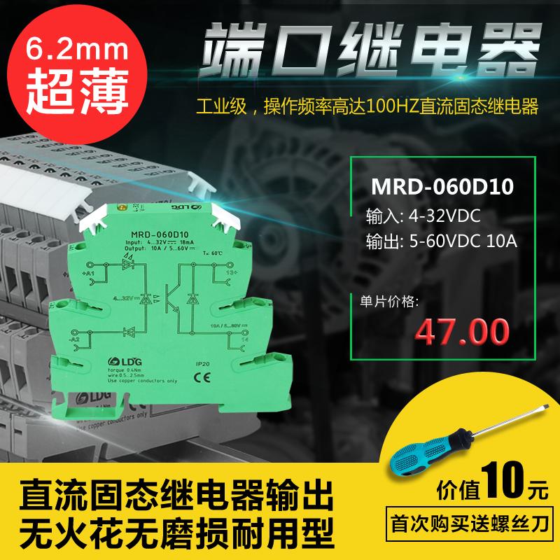 MRD-060D10 ultra-thin PLC relay amplifier board 24V DC
