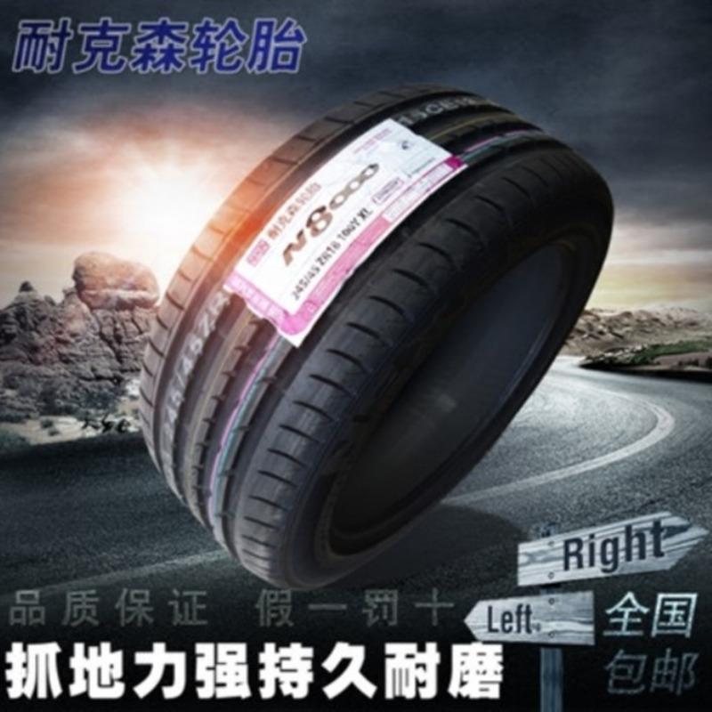 耐克森轮胎205/215/225/235/245/255/40455055606570R16R17