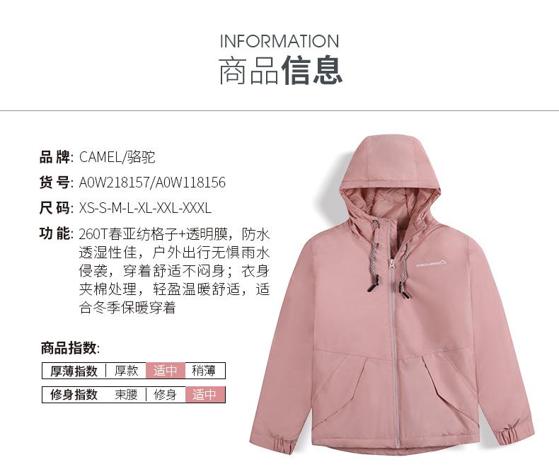 骆驼 珠穆朗玛系列 男女款 夹棉冲锋衣外套 不惧暴雨 图6