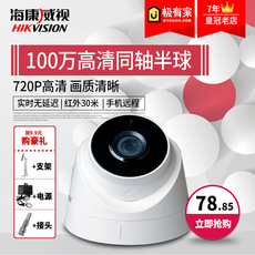 Купольная камера HIKVISION DS-2CE56C0T-IT3 720p