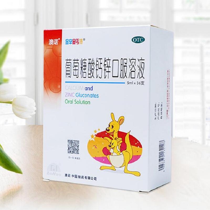 3盒澳诺锌钙特葡萄糖酸钙锌口服液 5ml*36支儿童孕妇补钙补锌溶液