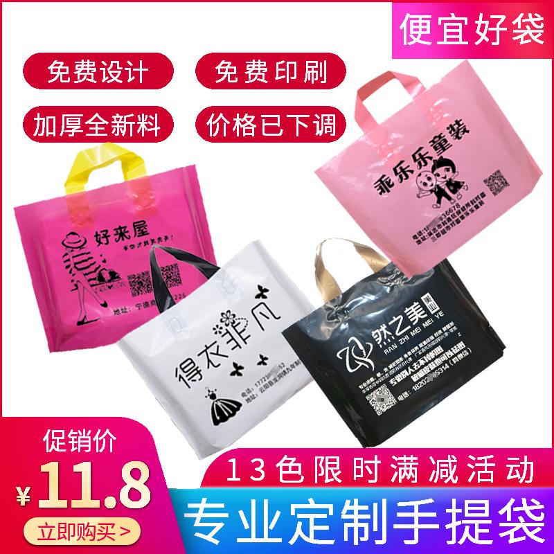 手提塑料袋印刷logo男女服装礼品袋定制包装袋手提袋子购物袋定做