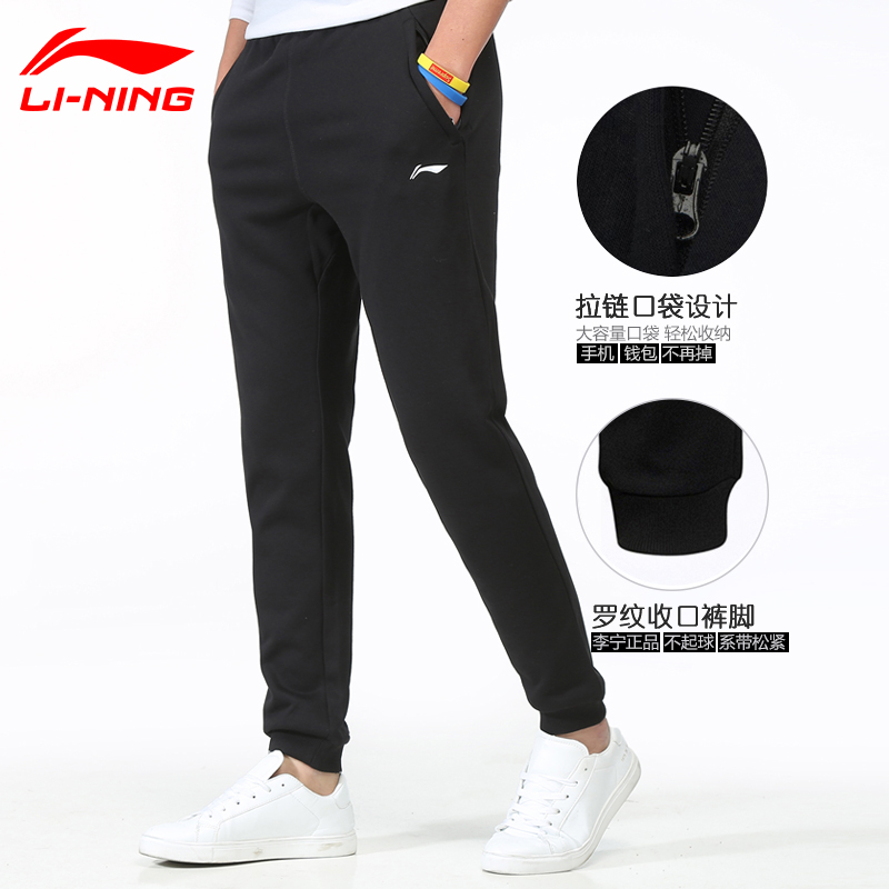 a030ea4d65ad Li Ning sports pants trousers men s pants genuine autumn casual sports pants  shrink breathable running pants