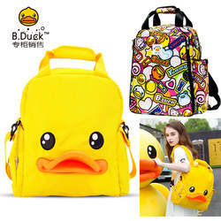B.Duck Little Yellow Duck Mommy Bag Backpack Large-capacity Mother and Baby Mom Bag Pregnant Women and Baby Outing Travel Backpack