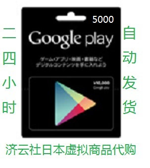 Automatic shipping Japan Google play gift card 5000 yen Google gift card  recharge card
